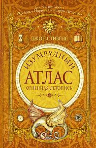 Джон Стивенс -Изумрудный атлас. Огненная летопись
