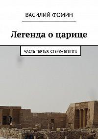 Василий Фомин - Легенда о царице. Часть тертья. Стерва Египта