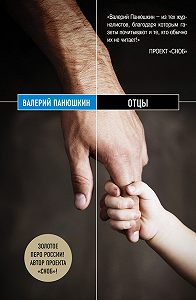 Валерий Панюшкин -Отцы