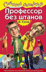 Валерий Гусев -Профессор без штанов