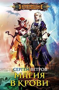 Сергей Ветров -Магия в крови