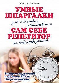 С. Сулейманова -Умные шпаргалки для неленивых лентяев, или Сам себе репетитор по обществознанию