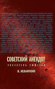 Миша Мельниченко -Советский анекдот (Указатель сюжетов)
