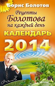 Борис Болотов -Рецепты Болотова на каждый день. Календарь на 2014 год
