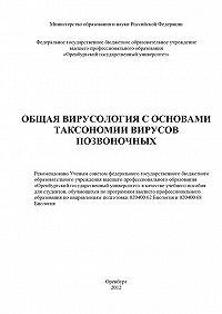 Коллектив Авторов -Общая вирусология с основами таксономии вирусов позвоночных
