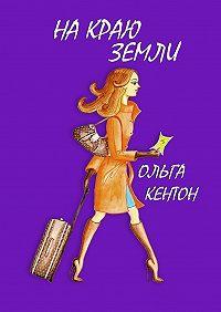 Ольга Кентон - Накраю земли