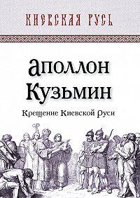 Аполлон Кузьмин -Крещение Киевской Руси