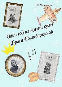Анастасия Попандопуло -Один год из жизни козы Фроси Помидоркиной