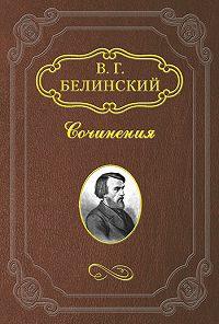 В. Г. Белинский -Руководство к познанию древней истории для средних учебных заведений