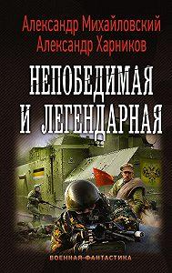 Александр Харников -Непобедимая и легендарная