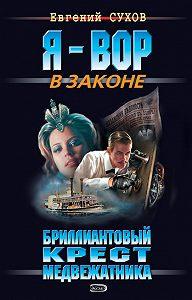 Евгений Сухов -Бриллиантовый крест медвежатника