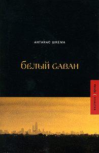 Антанас Шкема -Белый саван