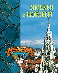 Елена Грицак -Мюнхен и Нюрнберг
