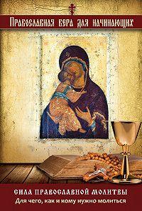 Владимир Измайлов - Сила православной молитвы. Для чего, как и кому нужно молиться