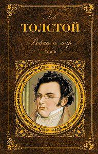 Лев Толстой -Война и мир. Книга 2
