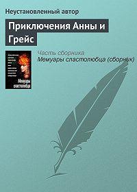 Неустановленный автор -Приключения Анны и Грейс