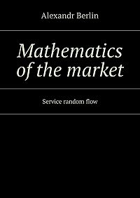 Alexandr Berlin -Mathematics ofthe market. Service random flow
