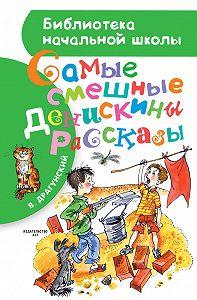 Виктор Драгунский -Самые смешные Денискины рассказы (сборник)