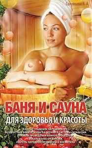 Вера Соловьева -Баня и сауна для здоровья и красоты