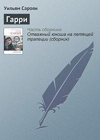 Уильям Сароян -Гарри