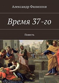 Александр Филиппов -Время 37-го