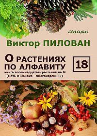 Виктор Пилован - О растениях по алфавиту. Книга восемнадцатая. Растения на М (мать-и-мачеха – многокоренник)