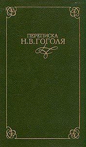 Николай Гоголь -Переписка Н. В. Гоголя. В двух томах