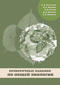 А. Шариков -Проверочные задания по общей экологии