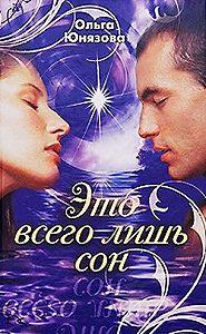 Ольга Юнязова - Это всего лишь сон