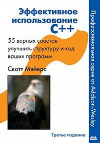 Скотт Майерс -Эффективное использование C++. 55 верных способов улучшить структуру и код ваших программ
