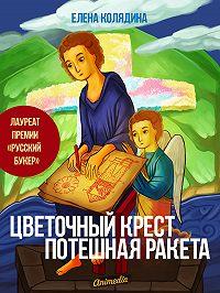 Елена Колядина -Цветочный крест • Потешная ракета