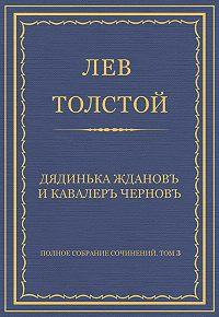 Лев Толстой -Полное собрание сочинений. Том 3. Произведения 1852–1856 гг. Дядинька Жданов и кавалер Чернов
