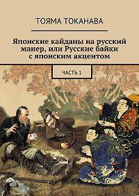 Тояма Токанава - Японские кайданы нарусский манер, или Русские байки сяпонским акцентом