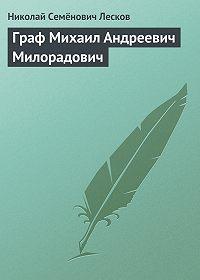 Николай Лесков -Граф Михаил Андреевич Милорадович