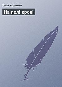 Леся Українка -На полі крові