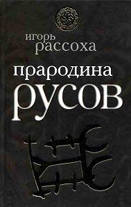Игорь Рассоха - Прародина русов