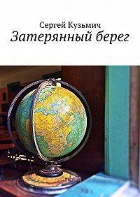 Сергей Кузьмич - Затерянный берег