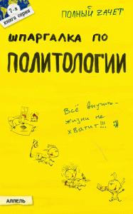 Татьяна Шапкарина -Шпаргалка по политологии