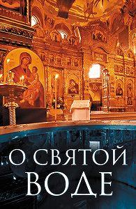 Андрей Плюснин -О святой воде