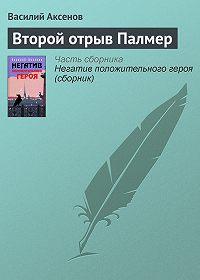 Василий П. Аксенов -Второй отрыв Палмер