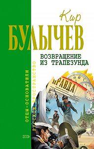 Кир Булычев - Возвращение из Трапезунда