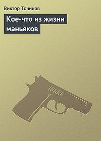 Виктор Точинов -Кое-что из жизни маньяков