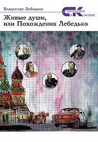 Владислав Лебедько -Живые души, или похождения Лебедько