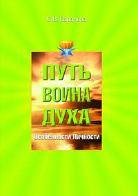 Светлана Васильевна Баранова -Особенности личности