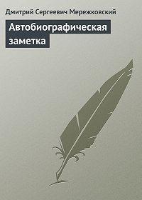 Дмитрий Мережковский -Автобиографическая заметка