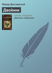 Федор Достоевский - Двойник