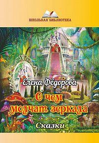 Елена Федорова - О чем молчат зеркала