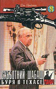 Дон Пендлтон -Субботний шабаш