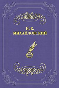 Николай Михайловский -О Ф. М. Решетникове
