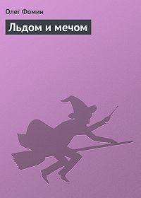 Олег Фомин -Льдом и мечом
